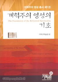 개혁주의 영성의 기초