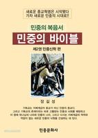 민중의 바이블 제2권 (민중신학편)