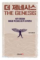 더 제네시스 The Genesis