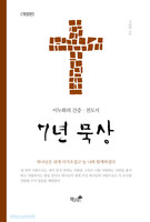 [개정판] 7년 묵상