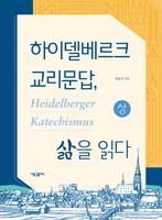 하이델베르크 교리문답, 삶을 읽다 (상)