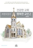 건강한 교회 행복한 교인 2