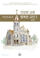 건강한 교회 행복한 교인 3