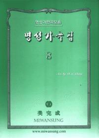 명성가곡집 8 - 명성가편곡모음(악보)
